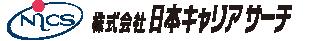 株式会社日本キャリアサーチ